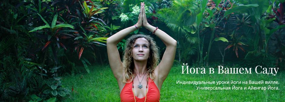 йога бали